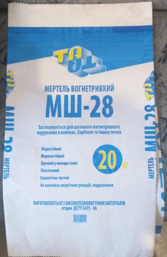 Мертель шамотный огнеупорный МШ-28 (фасованный нетто-20кг)