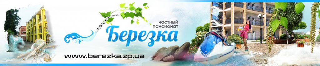 Пансионат Березка в Приморске - бронирование номеров